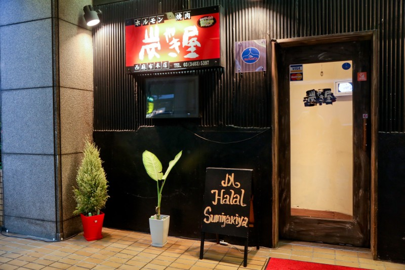 SUMIYAKIYA (Yakiniku Restaurant) PIC7