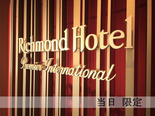 Richimond Hotel Premier ASAKUSA International PIC2