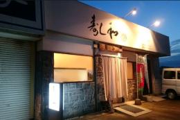 Sushikazu (Sushi)
