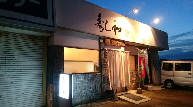Sushikazu (Sushi) PIC1
