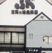 Hakata Kappo Kaji