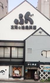 Hakata Kappo Kaji PIC1
