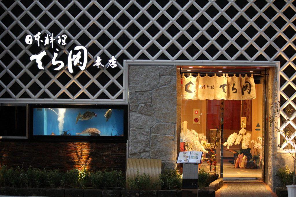 Teraoka Main Store in Nakasu PIC1