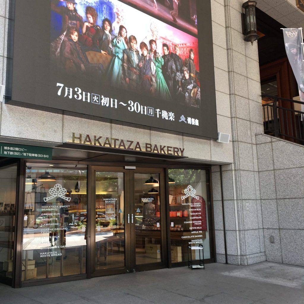 Hakataza Bakery PIC1
