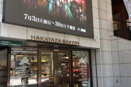 Hakataza Bakery