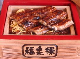 Fukusenso  (Eel Restaurant) PIC1