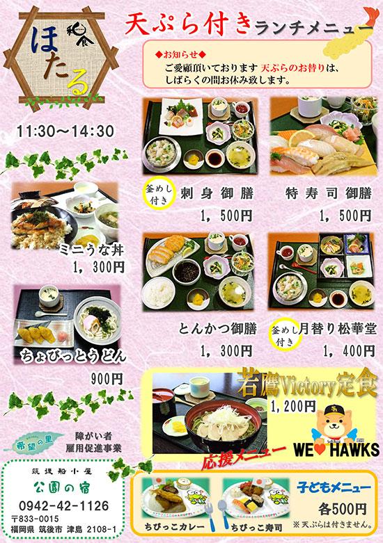 Koenno Yado(Restaurant) PIC3