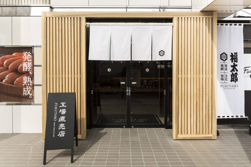 Fukutaro Head Office Store PIC1