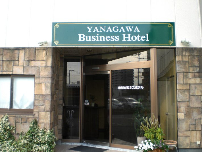 Yanagawa Business Hotel PIC1