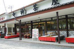 Nakagami Chaya