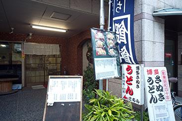 Hakata Sanuki Udon PIC1