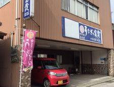 Unagi no Fuki  (Eel Restaurant)