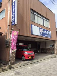 Unagi no Fuki  (Eel Restaurant) PIC1
