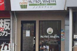 Nono's Muffin
