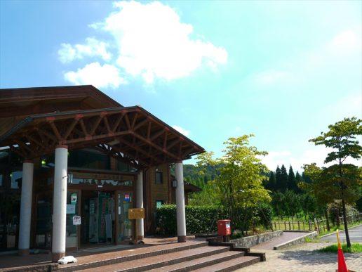 Yoshimine Koryukan / Yoshimine Yu Land Store Tateyama Co., Ltd. PIC1