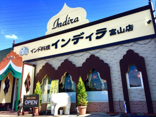 Indian cuisine, Indira Toyama store PIC1