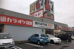 Fukuyama store