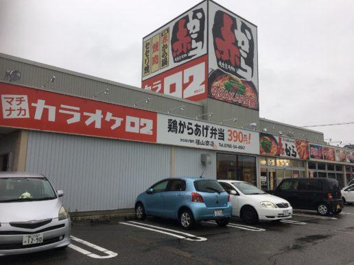Fukuyama store PIC1