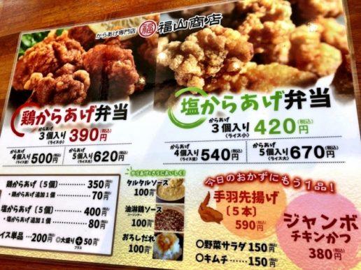 Fukuyama store PIC2