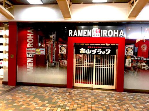 RAMEN IROHA CiC Branch PIC2