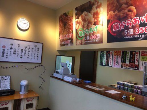 Fukuyama store PIC3