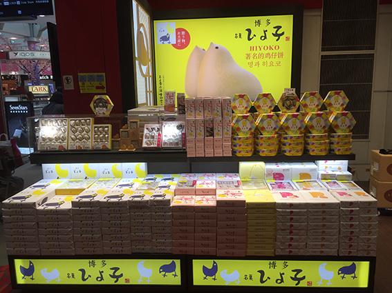 Hiyoko Fukuoka International Airport Duty-free Shops PIC2