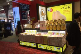 Hiyoko Fukuoka International Airport Duty-free Shops