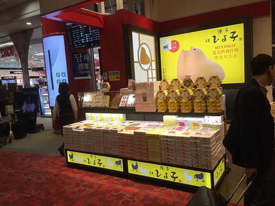 Hiyoko Fukuoka International Airport Duty-free Shops PIC1