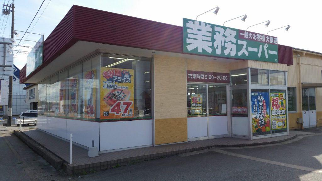Gyōmu supermarket Uozu (OCEAN SYSTEM Corporation) PIC1