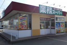 Gyōmu supermarket Uozu (OCEAN SYSTEM Corporation)