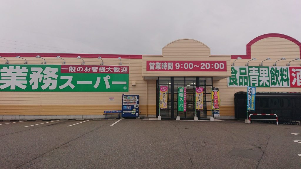 Gyōmu supermarket Tonami (OCEAN SYSTEM Corporation) PIC1