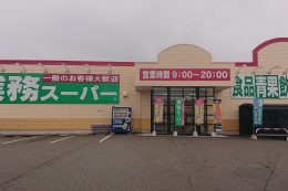 Gyōmu supermarket Tonami (OCEAN SYSTEM Corporation)