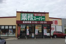 Gyōmu supermarket Toyama Horikawa (OCEAN SYSTEM Corporation)