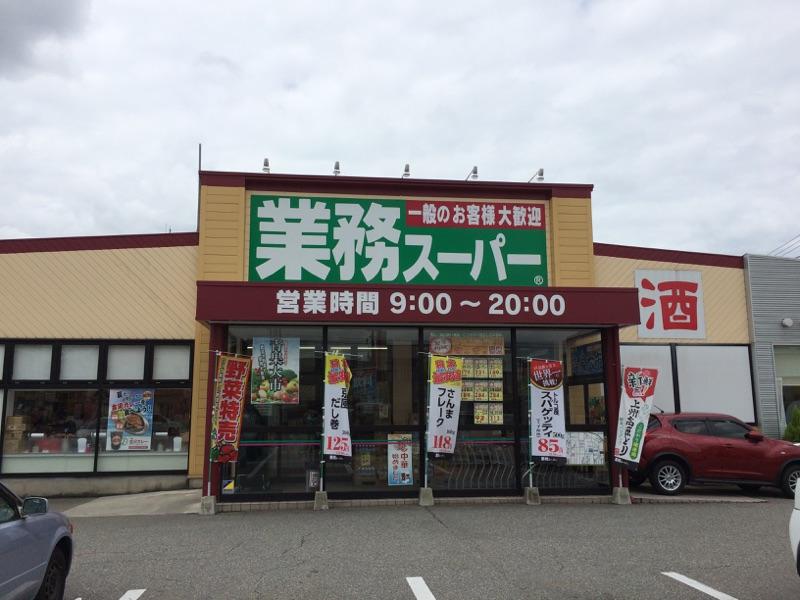 Gyōmu supermarket Toyama Horikawa (OCEAN SYSTEM Corporation) PIC1